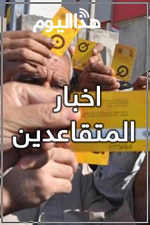 اخبار متقاعدي العراق