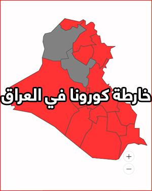 كورونا العراق مباشر