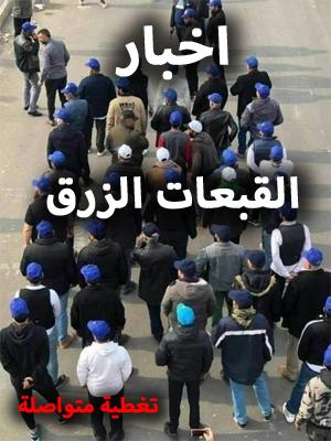 اخبار القبعات الزرق من هم؟ اخبار العراق العاجلة مباشر