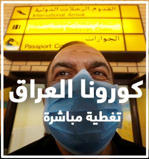 اخبار كورونا العراق