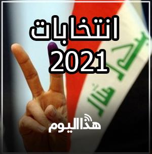 اخبار الانتخابات العراقية 2021