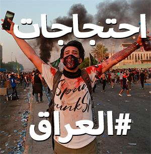 اخبار المظاهرات العراقية