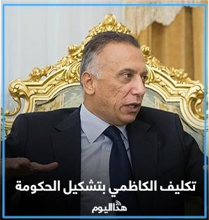اخبار مصطفى الكاظمي