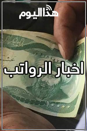 اخبار رواتب العراق