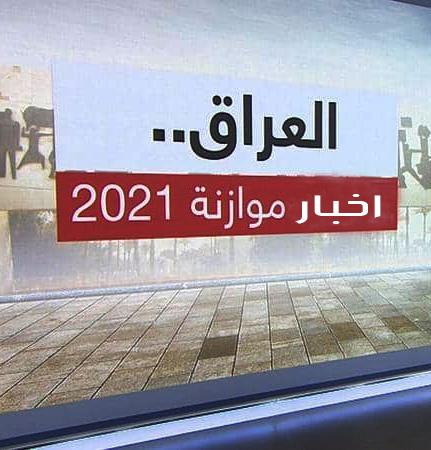 اخبار الموازنة 2021 العراقية مشروع قانون