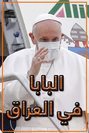اخبار البابا في العراق
