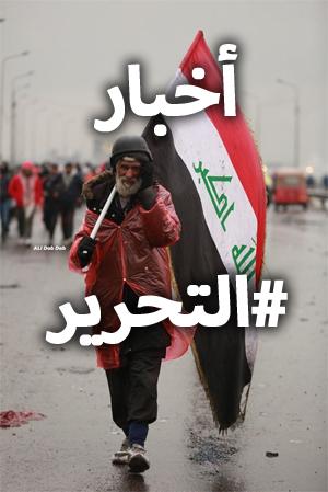 اخبار ساحة التحرير