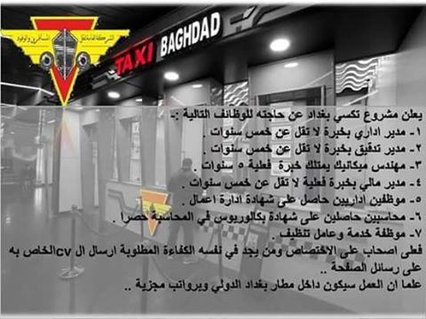 hathalyoum.net/up/upp/taksibaghdad