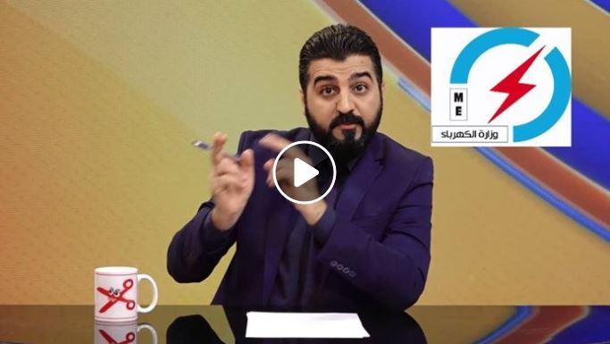 بالفيديو.. برنامج (مكص) يطرح حلقة ساخرة عن وزارة