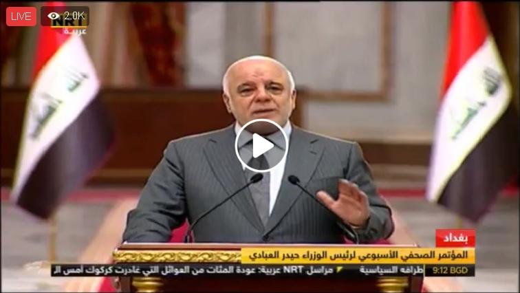 بالفيديو.. المؤتمر الصحفي الاسبوعي لرئيس الوزراء حيدر العبادي بخصوص كركوك