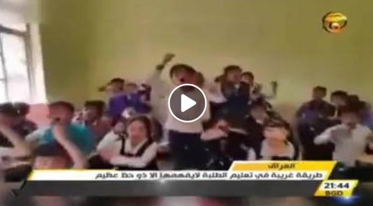 بالفيديو.. أغرب طريقة لتعليم التلاميذ في إحدى مدارس العراق