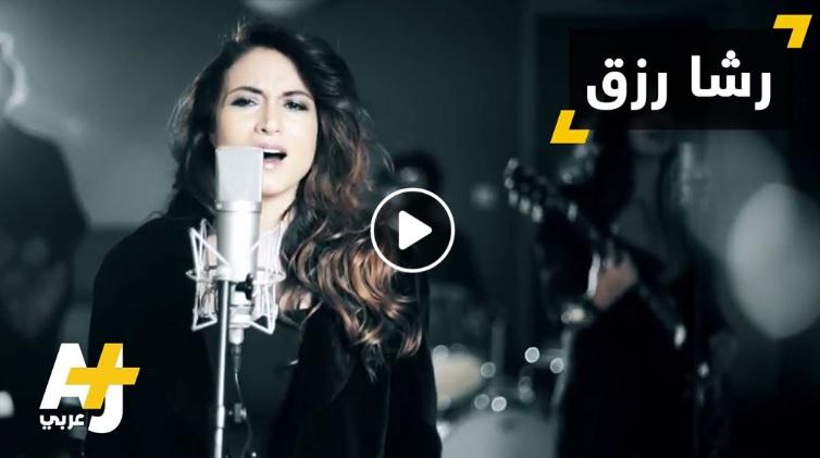 بالفيديو.. ريمي.. والقناص.. صاحبة هذه الأغاني رشا رزق تترشح لجائزة